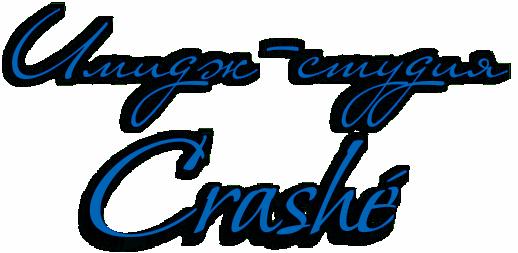 Имидж-студия Crashe - психолог, консультации, массаж Пермь